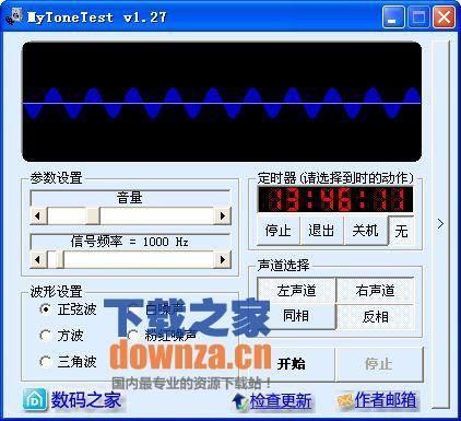 煲机软件(MyToneTest)