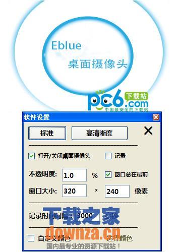 Eblue桌面摄像头