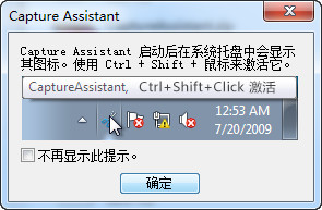 Capture Assistant(文本图像捕捉工具)