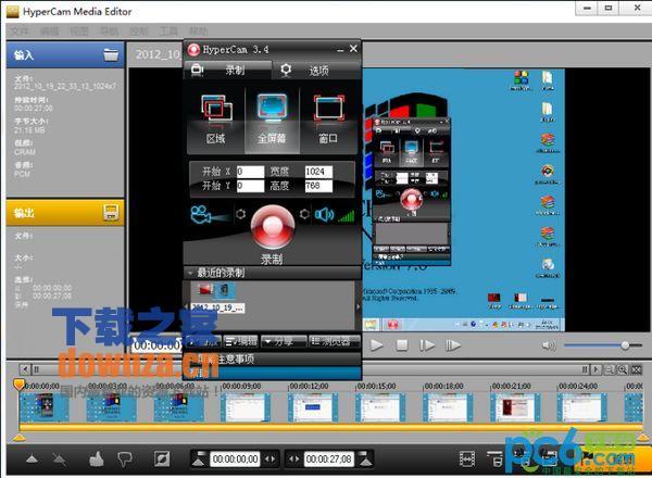 HyperCam(屏幕录像)