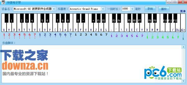 华捷电子琴