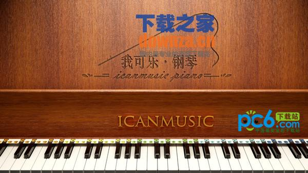 icanmusic