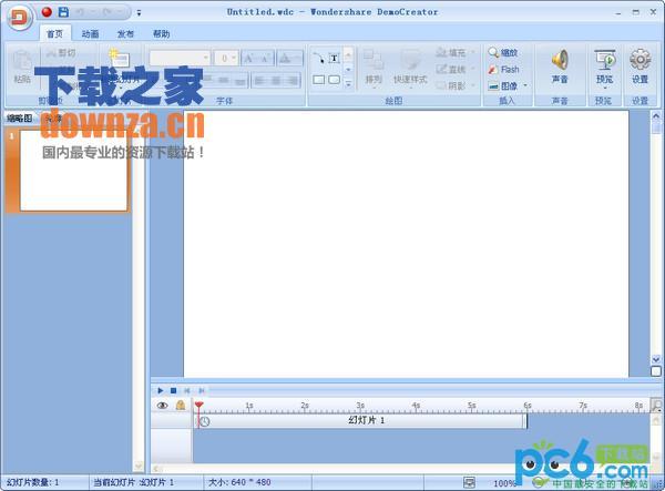 屏幕录像软件(Wondershare DemoCreator)