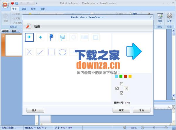 屏幕录像软件(Wondershare DemoCreator)
