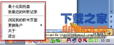 虾米音乐记录插件