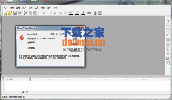 ViewletCam 屏幕录像工具