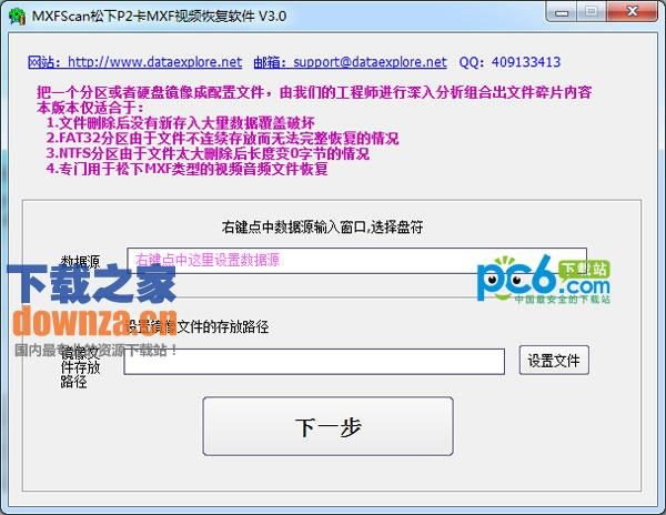 MXFScan松下P2卡MXF视频恢复软件