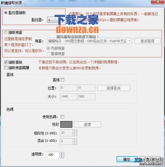 直播录像软件(Open Broadcaster Software)