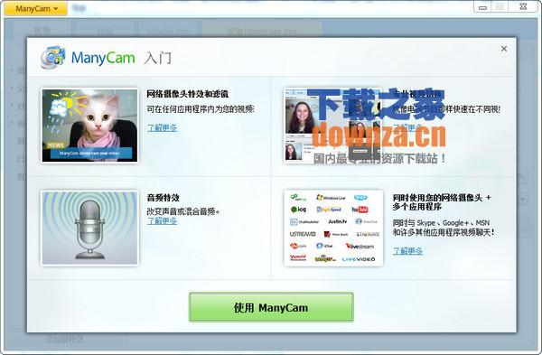 Manycam(摄像头分割软件)