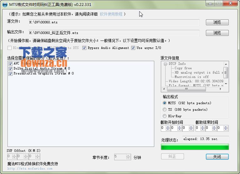 MTS格式文件时间码纠正工具截图