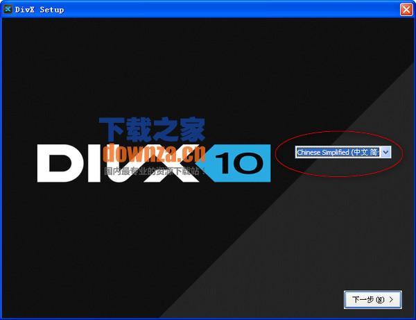 DivX高清视频解码器-DivX