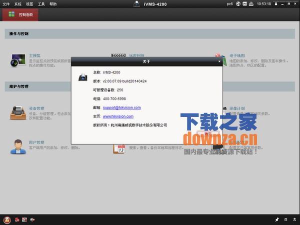 ivms4200客户端软件