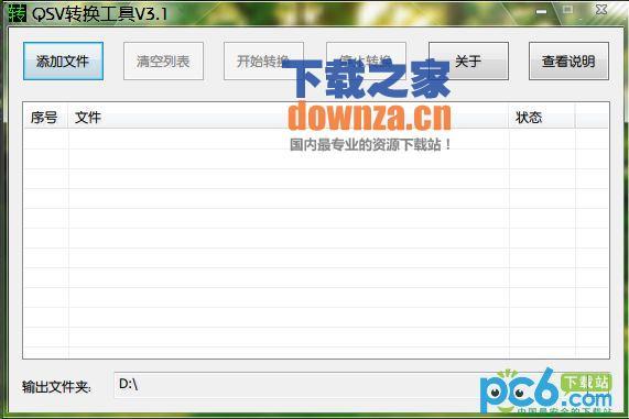 奇艺QSv转换工具