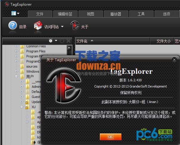 ID3编辑器(TagExplorer)