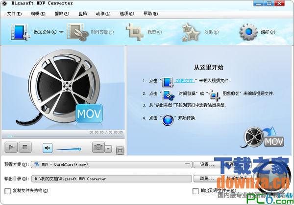 mov格式转换器(Bigasoft MOV Converter)