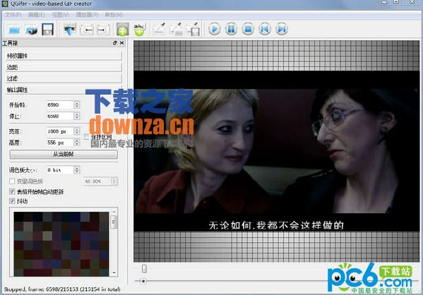 视频转gif图片制作软件(QGifer)