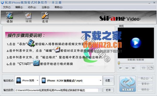 私房iPhone视频转换器软件