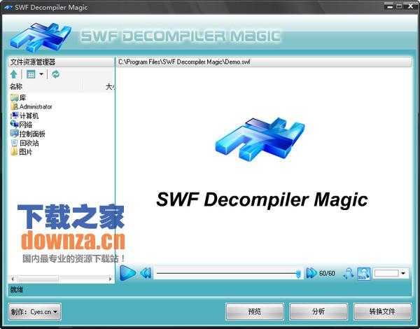 SWF Decompiler Magic(SWF反编译软件)