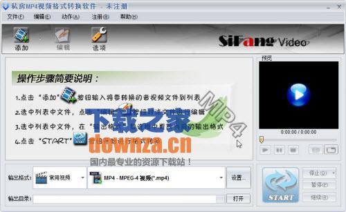 私房MP4格式转换器软件
