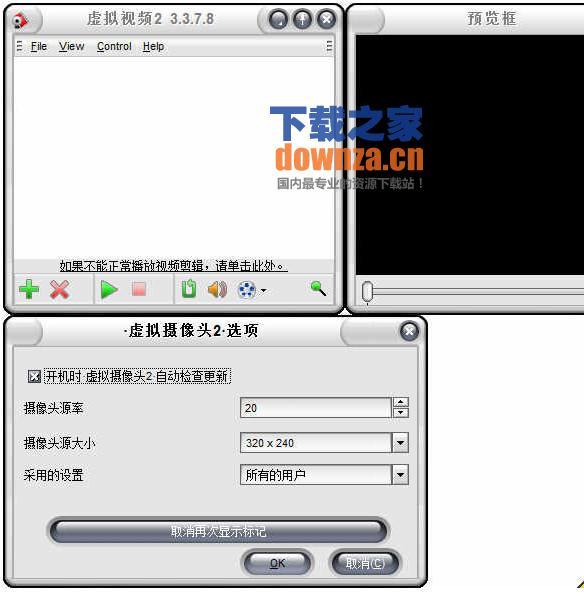 聊天虚拟摄像头工具(video2Webcam)