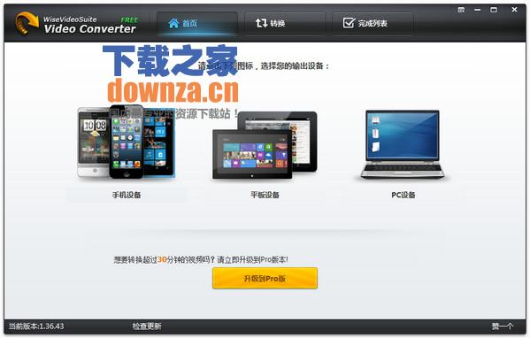 Wise Video Converter Pro(视频转换工具)