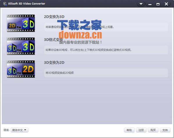 3D视频转换器(Xilisoft 3D Video Converter)