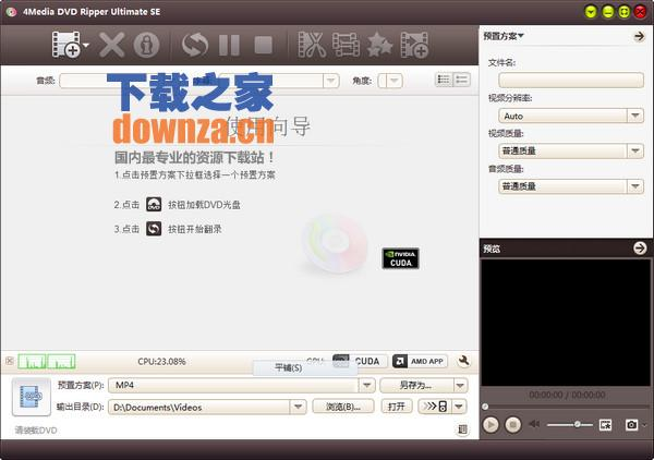 4Media DVD Ripper Ultimate(视频处理软件)