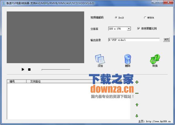 急速PSP电影转换器