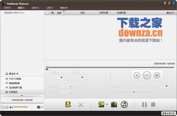 iPod视频格式转换器(PodWorks Platinum)