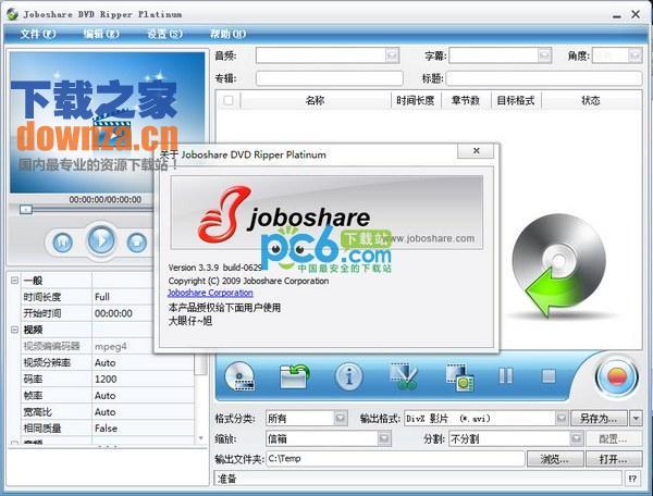 DVD视频转换(Joboshare DVD Ripper Platinum)