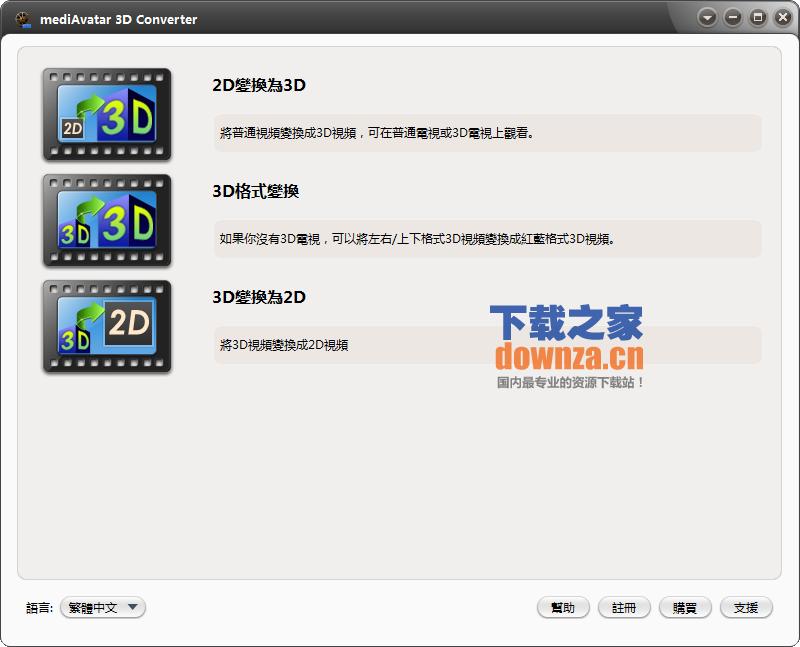 2D转3D视频转换器(mediAvatar 3D Converter)