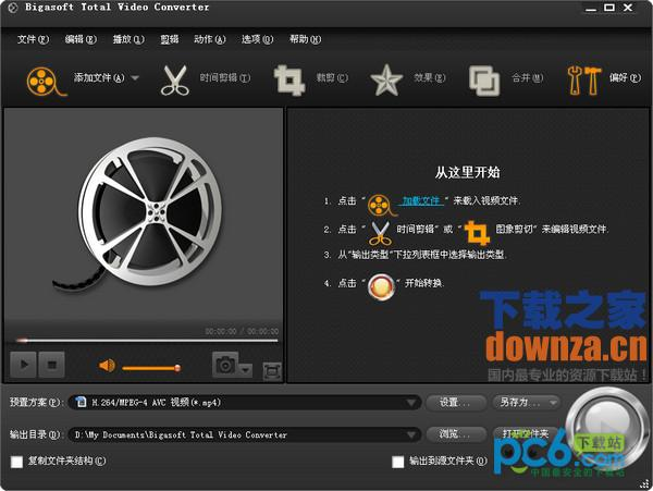 万能视频转换(Bigasoft Total Video Converter)