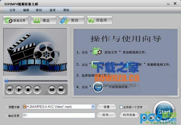 3GP/MP4视频转换大师