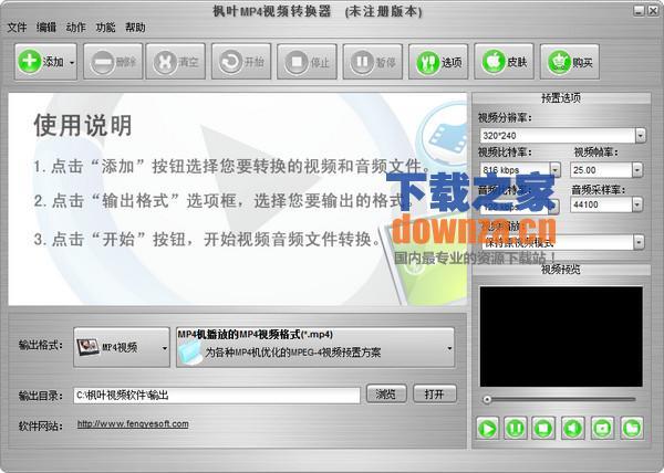 枫叶MP4视频转换器截图
