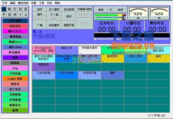 体育比赛现场音响控制软件(Sports Sounds Pro)