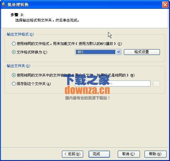 音频编辑软件(Gold Wave Editor Pro)