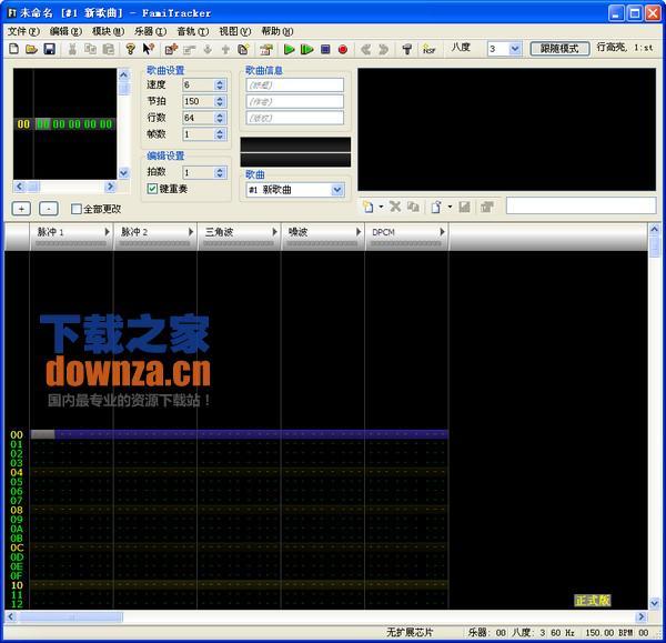 Famitracker(8bit音乐制作软件)