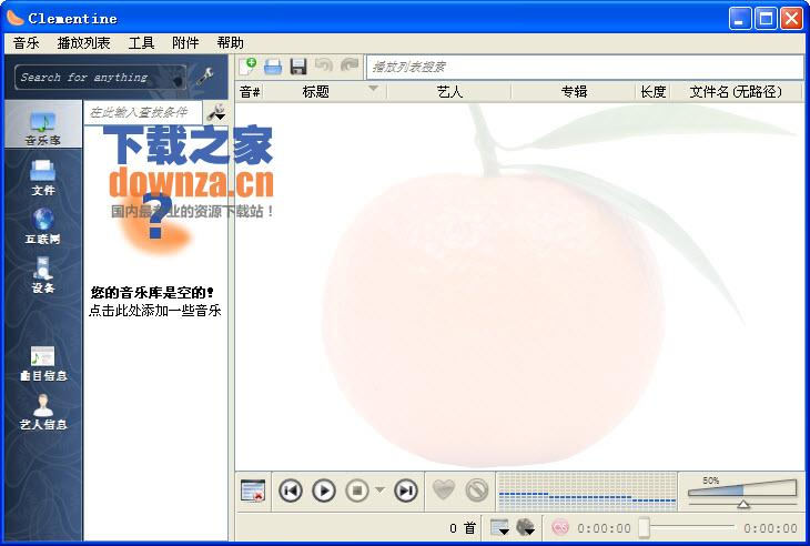 跨平台音乐播放器(Clementine)