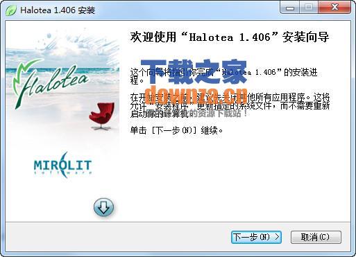 电脑催眠软件(Halotea)截图