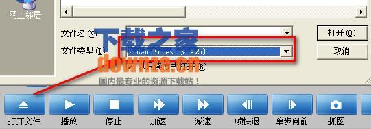 sv5播放器截图