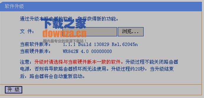 TL-WR882N无线路由器固件