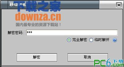 u盘加密软件(移动加密)