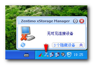 USB热插拔(Zentimo xStorage Manager)