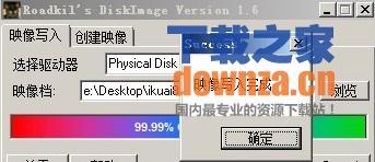 img写盘工具DiskImage