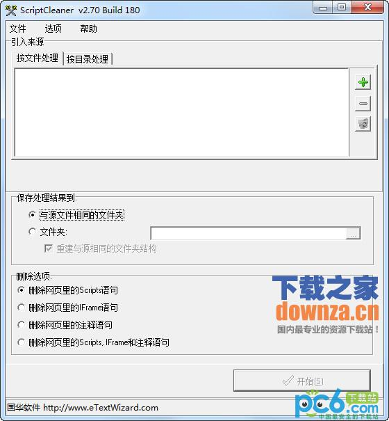 Script清扫工(ScriptCleaner)