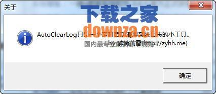 系统日志自动清理工具(AutoClearLog)