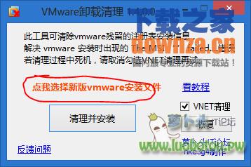 Vmware卸载清理