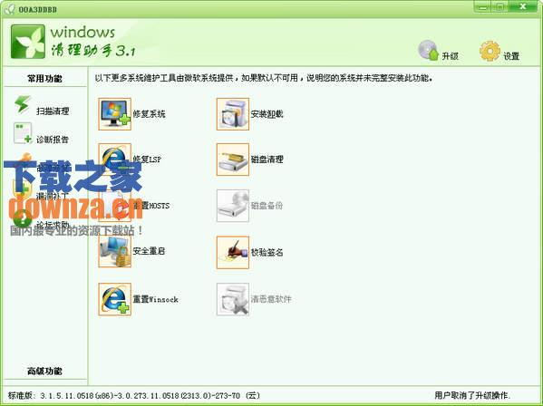 Windows清理助手绿色版