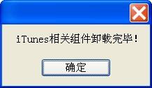 itunes组件卸载工具