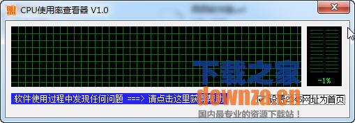 CPU使用率查看器